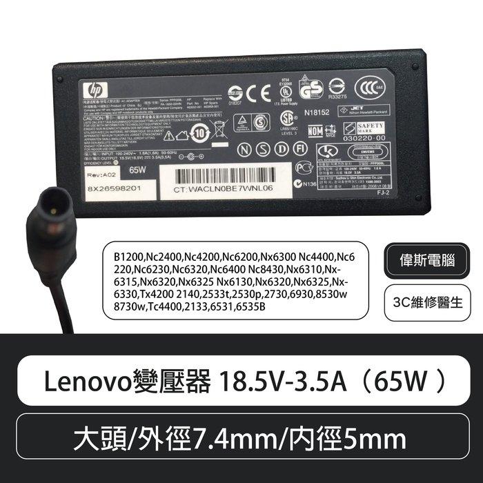 【偉斯電腦】Lenovo變壓器 18.5V-3.5A(65W )大頭/外徑7.4mm/內徑5mm