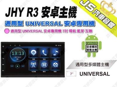 勁聲汽車音響 JHY R3 通用型 UNIVERSAL 安卓專用機 7吋 導航 藍芽 互聯
