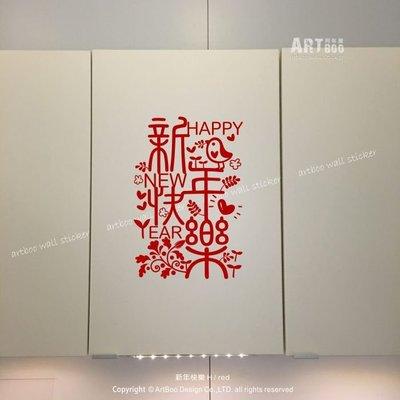 阿布屋壁貼》新年快樂 H-S ‧ 簍空剪紙窗貼 過好年 恭喜發財 創意門聯 春聯