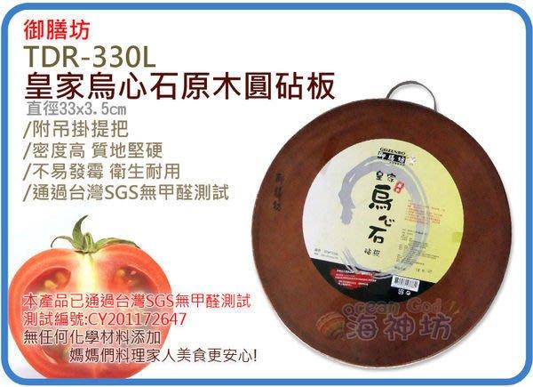 海神坊=越南製 TDR-330L 13吋 皇家烏心石原木砧板 尺1 圓形切菜板 剁肉板 純天然原木 12入4100元免運