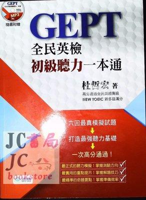 【JC書局】師德(紅)  英檢 全民英檢 (初級)聽力一本通