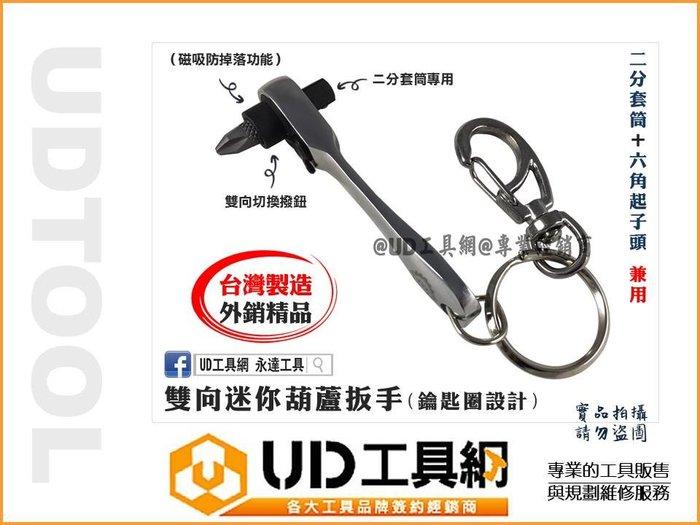 @UD工具網@ 台灣製 雙頭迷你 葫蘆扳手 鑰匙圈設計 2分扳手 六角扳手 棘輪扳手 葫蘆柄 六角起子頭 棘輪板手