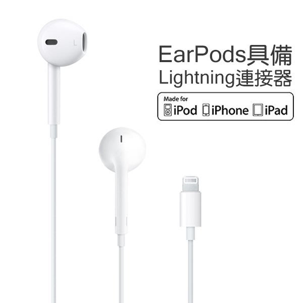 【coni mall】蘋果Lightning線控耳機 品質保證 非拆機版 iPhone6 7 8 X 線控耳機 全新現貨