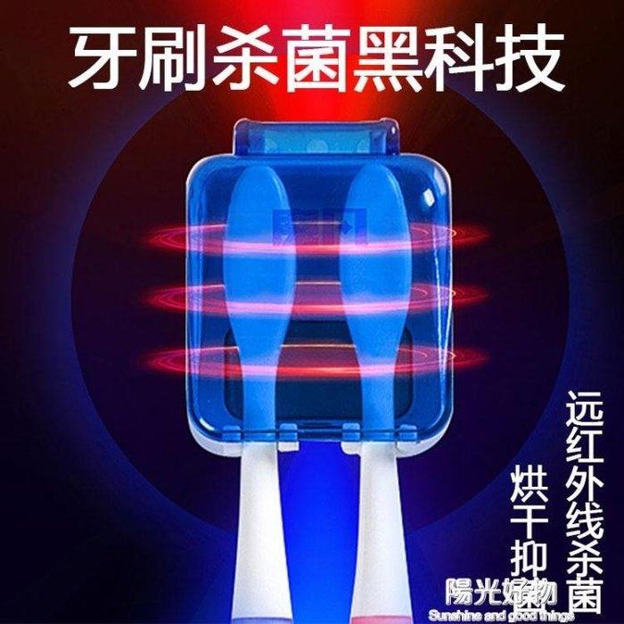 牙刷消毒器智慧家用紅外線殺菌抑菌 自動烘干器