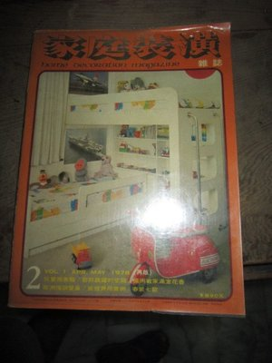 早期..小偉士牌..童車...鐵皮...老書封面....希少..老趣味