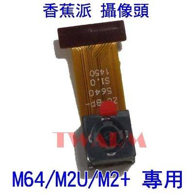 《德源科技》r)香蕉派 banana pi (BPI-M64/M2U/M2+) 專用 攝像頭 Camera