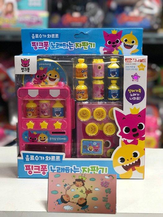 『※妳好,可愛※』韓國童鞋 飲料機玩具 寶貝鯊魚玩具 碰碰狐玩具 鯊魚一家 模擬玩具