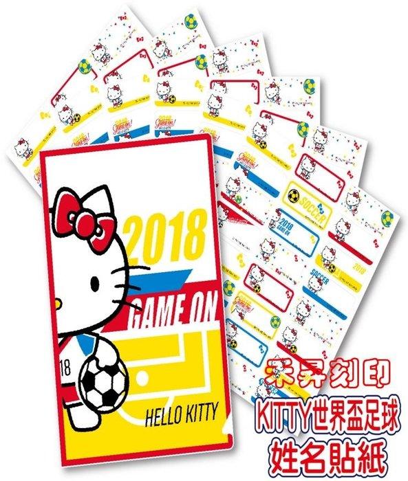 KT世足賽 姓名貼~正版授權~Sanrio x KITTY、防水抗刮貼紙,尺寸:3*1.3cm 144張/150元