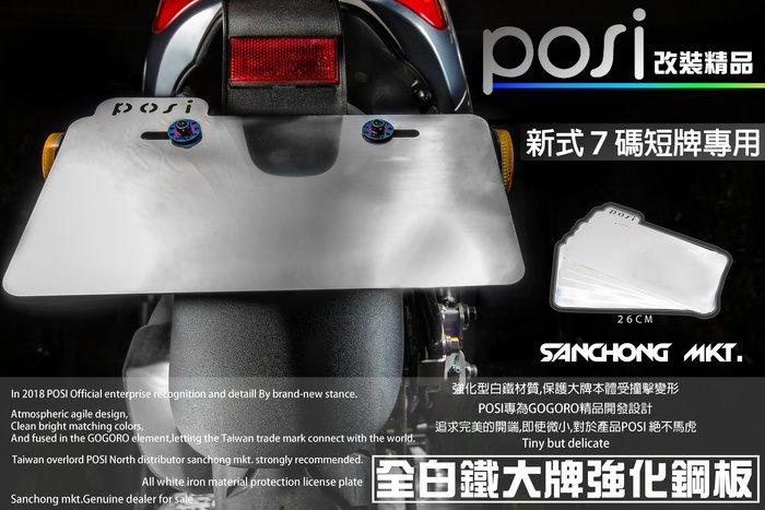 三重賣場 POSI 白鐵車牌強化鋼板 GOGORO 大牌板 大牌保護 防止車牌變形 車牌強化 後架 油缸蓋 不鏽鋼板