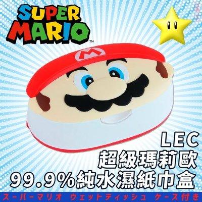 日本品牌【LEC】超級馬力歐Super Mario 99.9%純水造型濕紙巾盒 台北市