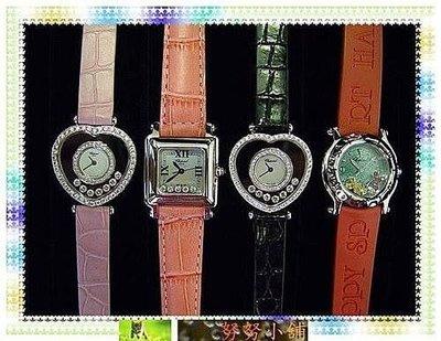 ☆~努努小舖~☆【真品】Chopard 蕭邦(快樂魚鑽錶)Happy Diamonds鑽錶!