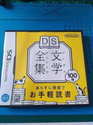 NDS遊戲-文學全集