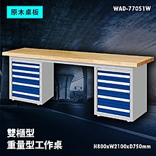 【辦公嚴選】Tanko天鋼 WAD-77051W《原木桌板》雙櫃型 重量型工作桌 工作檯 桌子 工廠 車廠