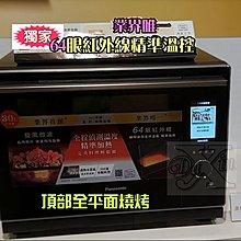 [私訊特價]64眼紅外線加熱感知 國際 Panasonic NN-BS1700 蒸烘烤微波爐