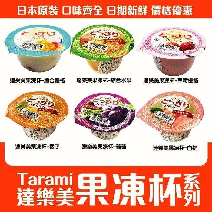 舞味本舖 日本 Tarami 達樂美果肉果凍系列 超多量大粒果實 超讚伴手禮