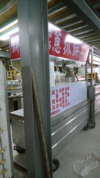 ㊖華威搬家=更新二手倉庫㊖中古六尺 蔥抓餅 白鐵攤車平台餐車  不含台面其他物品