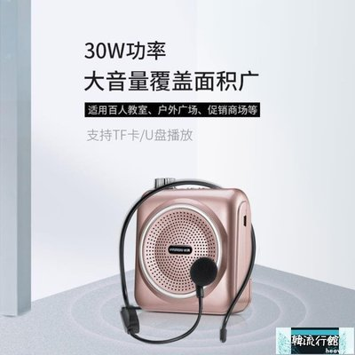 heavy°鋪 現代T300小蜜蜂擴音器教師專用喇叭戶外播放器耳麥導游教學GW125