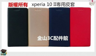 金山3C配件館 XPERIA 10 II/XQ-AU52 (6吋) 皮套 手機套 手機包 防摔套 手機皮套