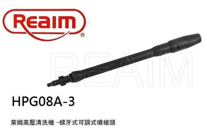 $小白白$REAIM萊姆高壓清洗機-螺牙式可調噴槍頭 HPI-1700 HPI-1100洗車機HPG08A-3~自取台中