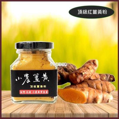 《歐丹尼》台灣優農栽種【小農薑黃~頂級...