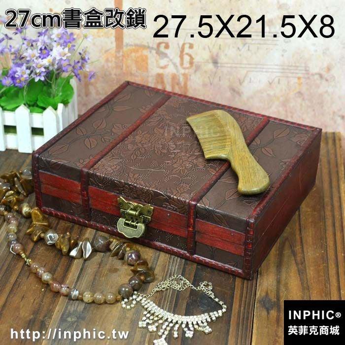 INPHIC-精緻仿古木盒復古小盒子桌面收納盒家居擺設拍攝道具帶鎖禮物包裝-27cm書盒改鎖_S2787C