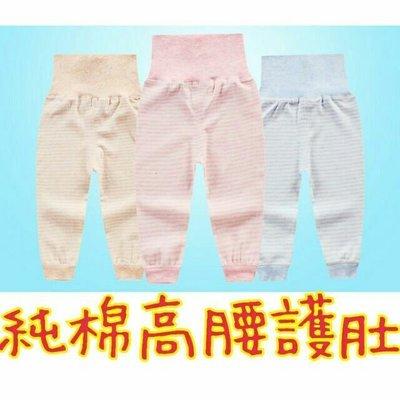 ~Q娃屋~ 條紋系列 純棉兒童高腰護肚褲 幼兒長褲 四季可穿 有三色