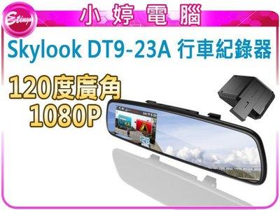 【小婷電腦*記錄器】送16G C10卡 免運全新 Skylook DT9-23A 1080P 後照式行車紀錄器 120度廣角