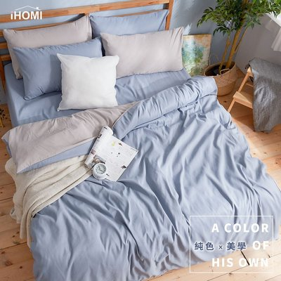 《iHOMI》芬蘭撞色設計-單人床包枕套兩件組-藍灰被套+淺藍床包