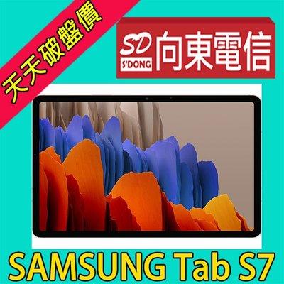 【向東-南港忠孝店】全新三星samsung tab S7 6+128g WIFI 11吋 攜碼台哥999平板6490元