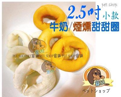 寵舖 平鎮中壢寵物精品店【寵物零食牛皮骨-牛奶甜甜圈 煙燻甜甜圈2.5吋-小款 】