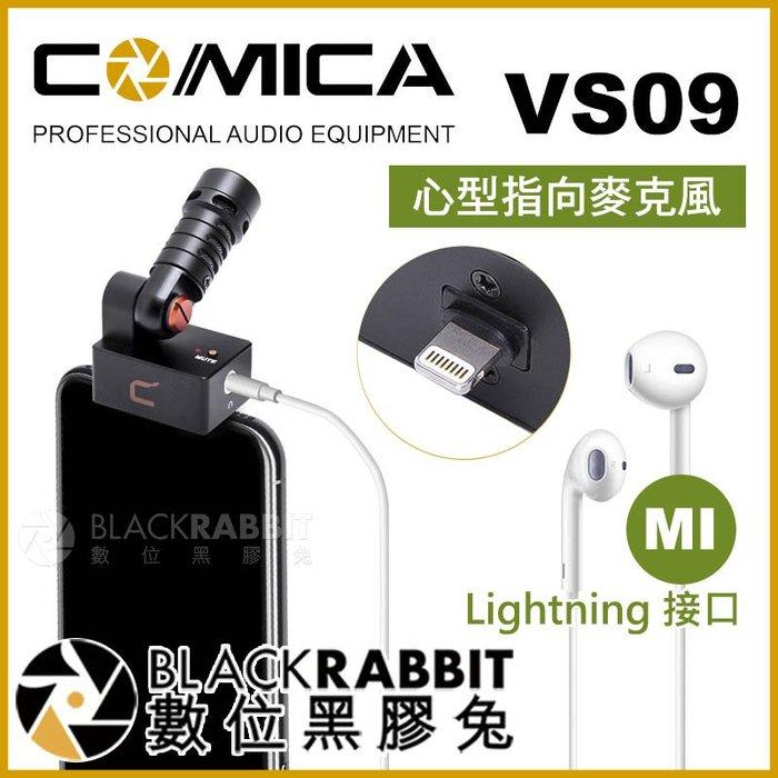 數位黑膠兔【 COMICA VS09 MI 心型指向麥克風 Lightning 接口 】 手機 iPhone 收音 直播