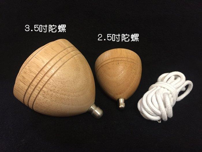 [群興行] 木質陀螺--大顆(3.5吋), 直徑9.5cm, 原木製