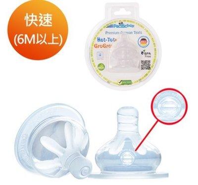 【魔法世界】Pacific Baby 美國寬口徑德製防漏防脹氣奶嘴2入組-快速大圓洞(6個月以上)