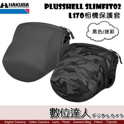 【數位達人】HAKUBA PLUSSHELL SLIMFIT02 L170 迷彩/黑色 相機保護套 / 防刮 防髒 包