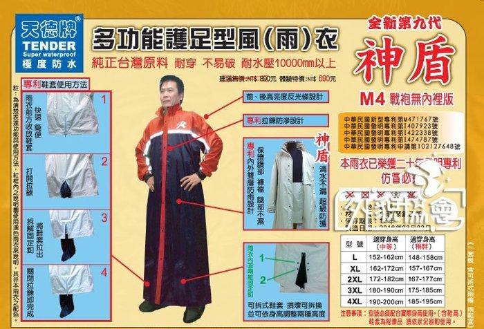 ((( 外貌協會 ))) 天德牌多功能風雨衣(全新第九代神盾M4無內裡版) 特價650元~可拆式鞋套~兩件免運~