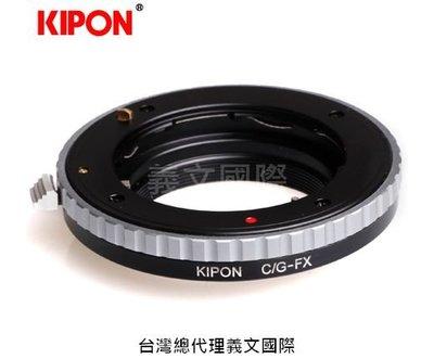 Kipon轉接環專賣店:CONTAX G-FX(BIG GEARED)(Fuji X 富士 X-Pro3 X-T30 X-E3)