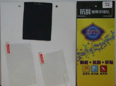 傑仲 (有發票) 3DSLL 防刮 保護貼 (自行開發)