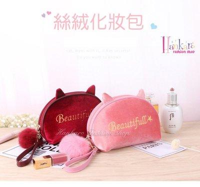 ☆[Hankaro]☆流行可愛貓咪耳造型粉嫩化妝包