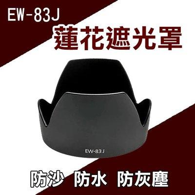 全新現貨@幸運草@Canon EW-83J 蓮花形 遮光罩EF-S 17-55mm F2.8 IS USM  EW83J