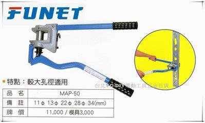 【台北益昌】FUNET 輕鋼架打孔機 輕隔間支架打孔機 省力型 MAP-50 (主機+1組模具)
