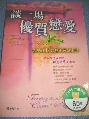 ~快樂Tiffany~【二手書】談一場優質戀愛 崇文館/楊子舒 莫非的33條戀愛黃金法則
