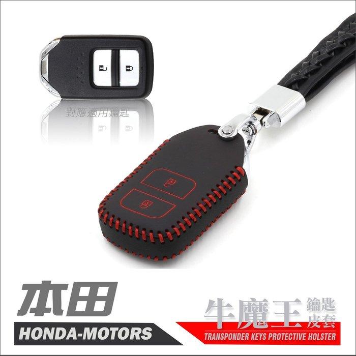[ 牛魔王鑰匙皮套 ] HR-V CRV-5 本田汽車 晶片智慧型 鑰匙 保護包 編織鑰匙扣 鑰匙圈