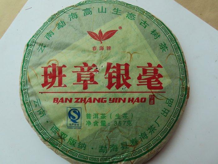 2008年春海茶廠:班章銀毫、1餅1100元剩7餅