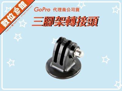 必備配件 GoPro 自拍棒 三腳架轉接頭 1/4吋螺絲孔 運動攝影機 SJCAM 小蟻 山狗 另有ABQRT-001