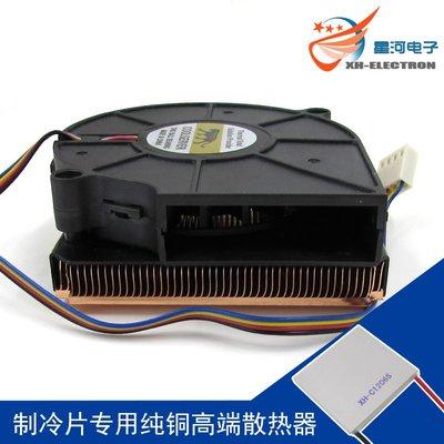 電料 電子配件 HAZY星河XH-X167 半導體制冷片專用純銅超薄散熱器側吹不占空間 良品優舍