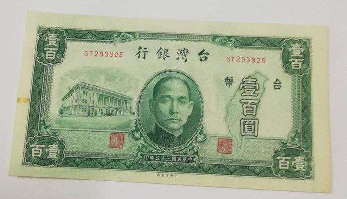 台幣35年壹佰圓,98新
