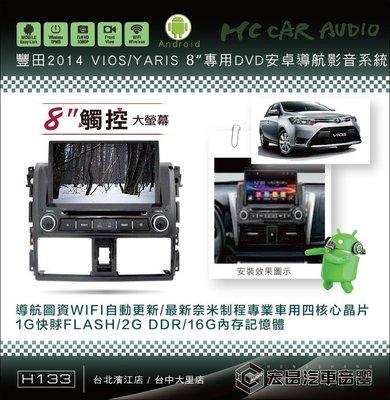 【宏昌汽車音響】豐田 2014 VIOS/YARIS 8吋安卓影音專用機 觸控/導航/藍芽/WIFI/手機互聯H133