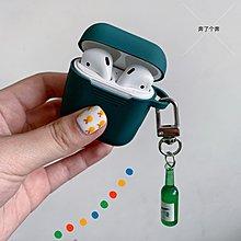蘋果 Airpods 藍牙耳機保護套 防塵套啤酒瓶airpods2airpods保護套蘋果藍牙無線耳機保護套硅膠蘋果 A