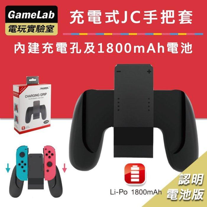 現貨 Switch 充電式JC手把套 Joycon 充電手握把 【電玩實驗室】內建電池版 充電手把 JNS0047