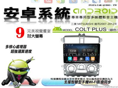 音仕達汽車音響 三菱 COLT PLUS 銀色 07-12年 9吋安卓主機 WIFI 鏡像顯示 四核心 IPS JAD
